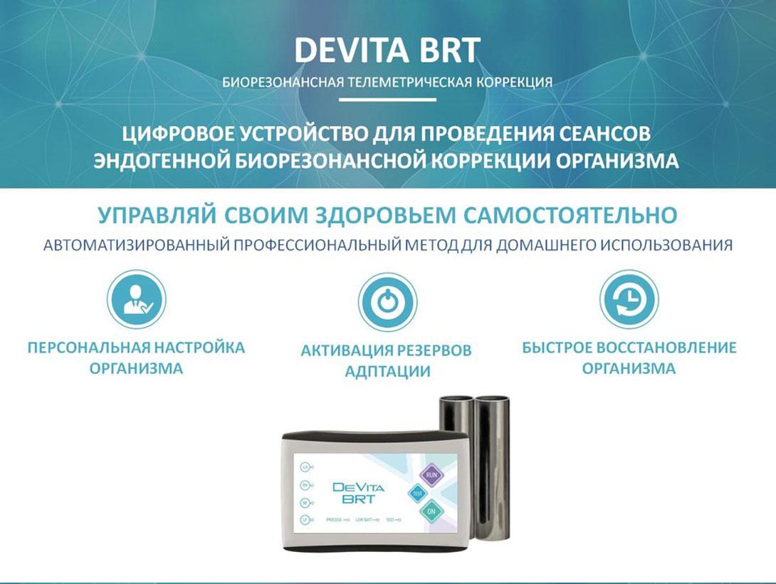 DeVita_BRT_present_ru1