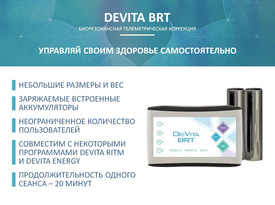 DeVita_BRT_present_ru2