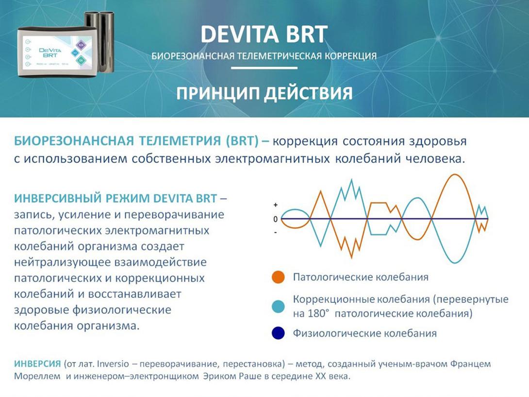 DeVita_BRT_present_ru3