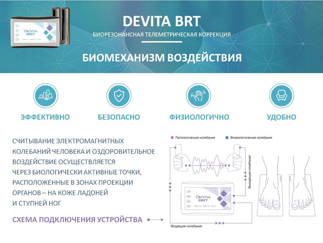 DeVita_BRT_present_ru4