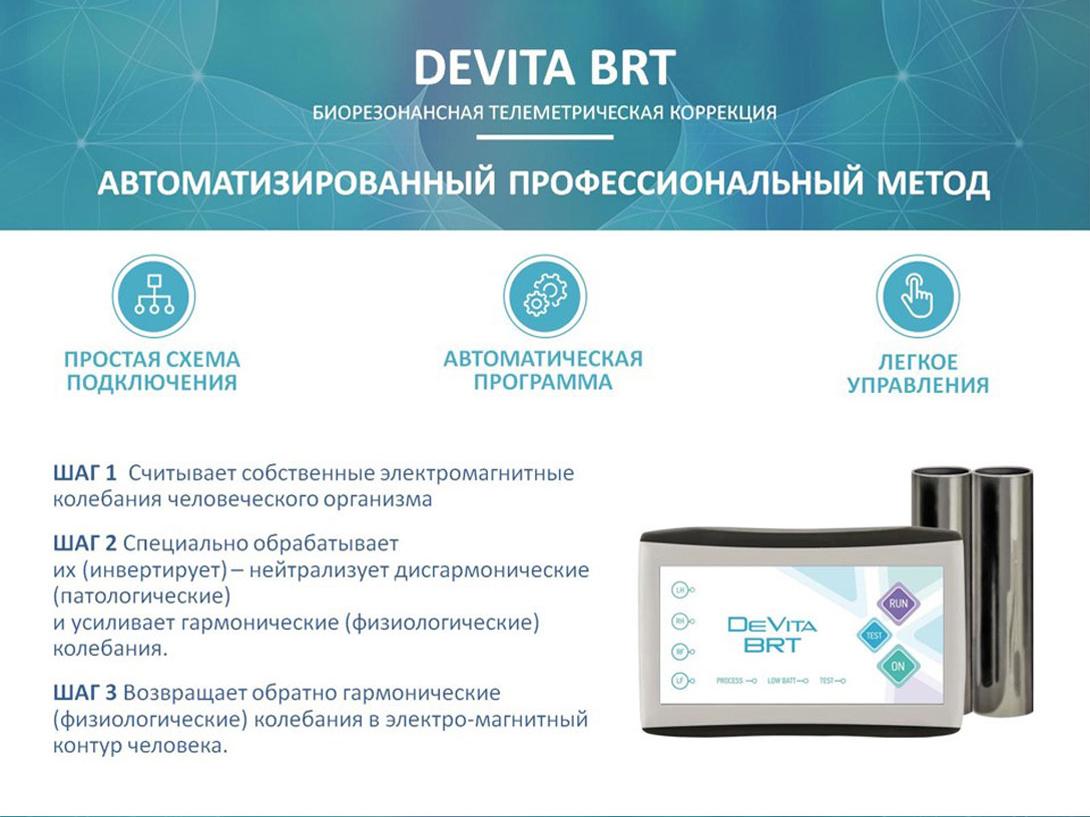 DeVita_BRT_present_ru5