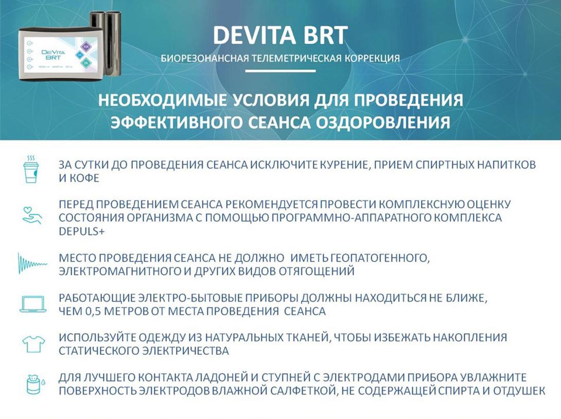 DeVita_BRT_present_ru6