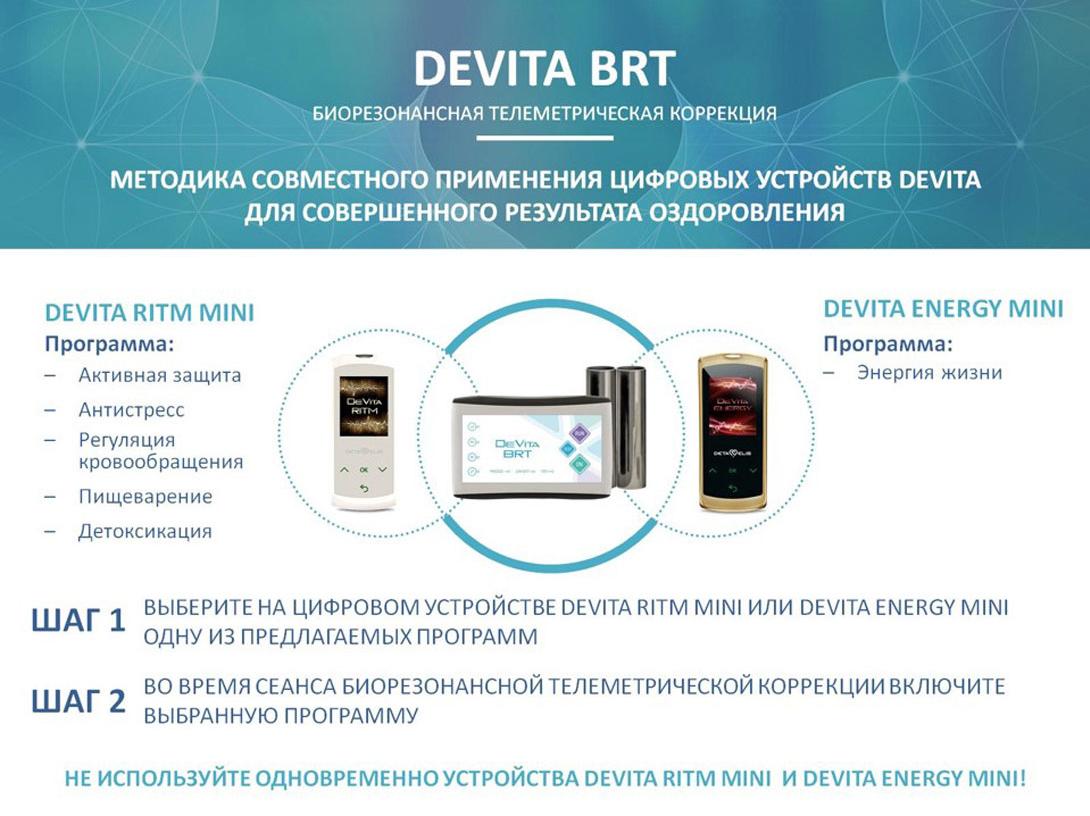 DeVita_BRT_present_ru7
